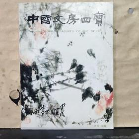 中国文房四宝(季刊) 1996年第3期(总第31期)