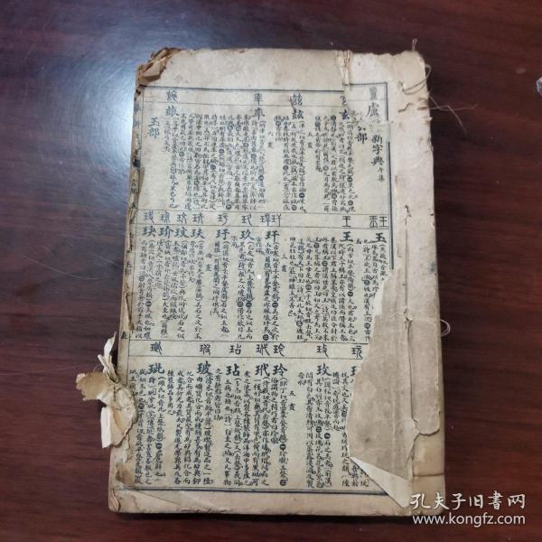 《中华新字典》0916-01zdd