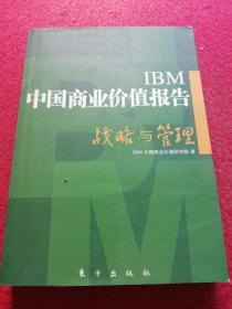 IBM中国商业价值报告
