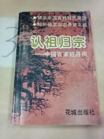 认祖归宗:中国百家姓寻根(书脊变形)