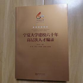 宁夏大学建校六十年高层次人才编录