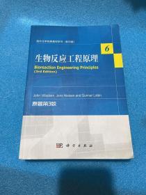国外化学经典教材系列(影印版):生物反应工程原理(原著第3版)