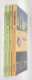 环球葡萄牙语(课本+光盘+教师用书)第一册、第二册(4本合售)