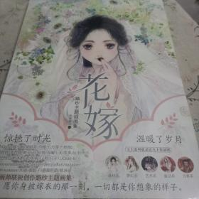 花嫁 : 婚纱主题插画集