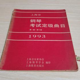 上海市钢琴考试定级曲目1993