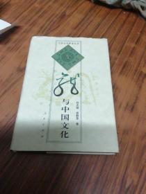 龙与中国文化(精装本)