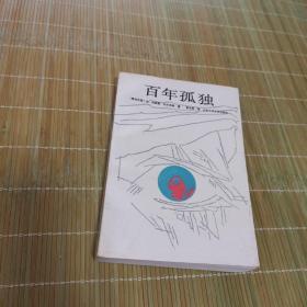 百年孤独  绝版好书 高长荣经典译本  1984年9月第1版