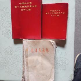 中国共产党第九次+第十次全国代表大会文件汇编   九大29元,十大19元 合售45