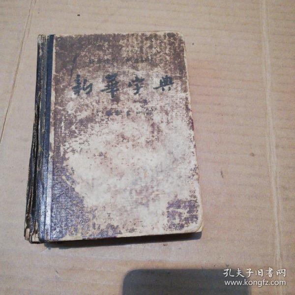 新华字典(1957年新一版1958年北京五印)