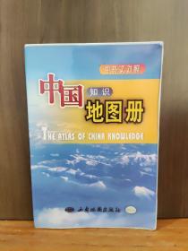 中国知识地图册(中外文对照)
