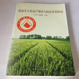 黄淮冬小麦高产栽培与病虫害防治