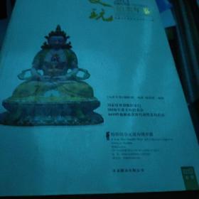 2013中国艺术品拍卖年鉴:文玩