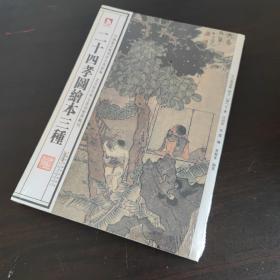 中国历代绘刻本名著新编:二十四孝图绘本三种