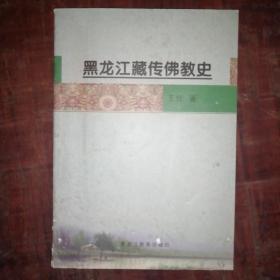 黑龙江藏传佛教史