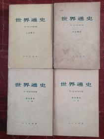 (馆藏)世界通史:上古部分+中古部分+近代部分(四册)