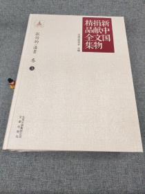 新中国捐献文物精品全集·张伯驹/潘素卷
