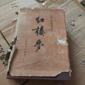 红楼梦(上)【中国古典文学读本丛书,布面精装,1992年1版1印】