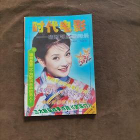 时代电影1999年10-11期合刊【250】