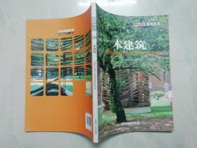 日本新建筑8 :木建筑