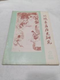 川陕苏区历史研究1988.2