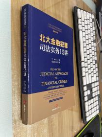 北大金融犯罪司法实务15讲