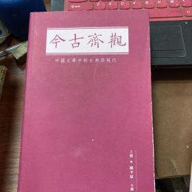 今古齐观   中国文学中的古典与现代(全两册)