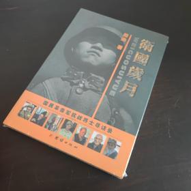 卫国岁月:国民革命军抗战将士寻访录