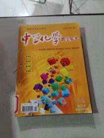 中学化学教学参考 2014 1-6