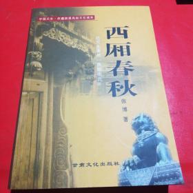 """西厢春秋:记天水秦州""""西厢张氏"""""""