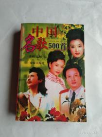 中国名歌500首