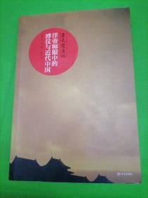 暮色紫禁城:洋帝师眼中的溥仪与近代中国