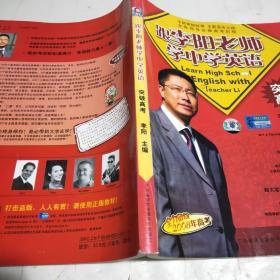 跟李阳老师学中学英语突破高考