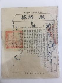 民国二十二年 武胜县征收执据 苛捐杂税十三项