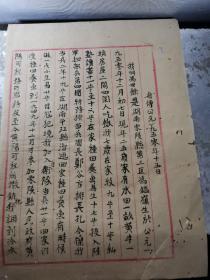零陵税务文献     1950年自传   有虫蛀孔洞  同一来源有装订孔