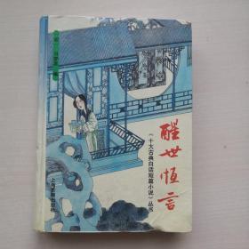 醒世恒言:十大古典白话短篇小说丛书