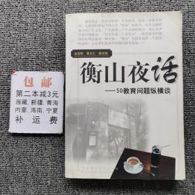 衡山夜话:50教育问题纵横谈