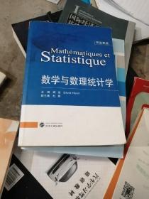 数学与数理统计学(中法双语)