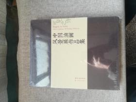 可见之诗 : 中国油画风景展作品集