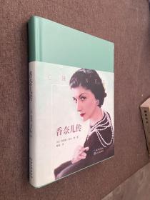 香奈儿传(香奈儿官方传记作家作品)