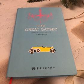 THE GREAT GATSBY注释与导读