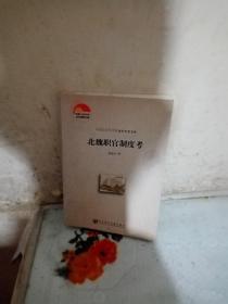 北魏职官制度考