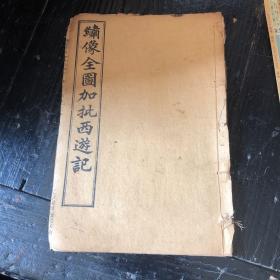 绘图增像西游记 卷六 上海文盛堂石印,63-72回