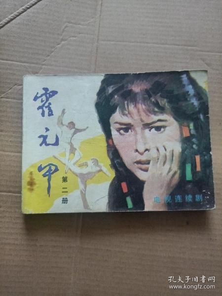 连环画  霍元甲第二册