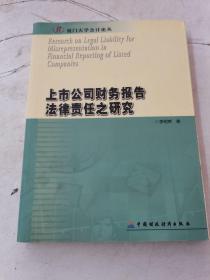 上市公司财务报告法律责任之研究