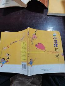 小屁孩日记:二年级趣事多(注音读物)