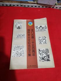 龙门石窟一千五百周年国际学术讨论会论文集