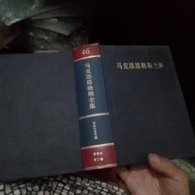 马克思恩格斯全集第二版46资本论第三卷