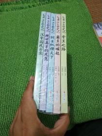 少年读史记(全五册)