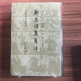 郑谷诗集笺注 精装