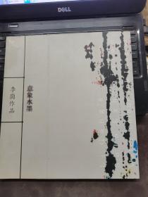 李冈作品:意向水墨